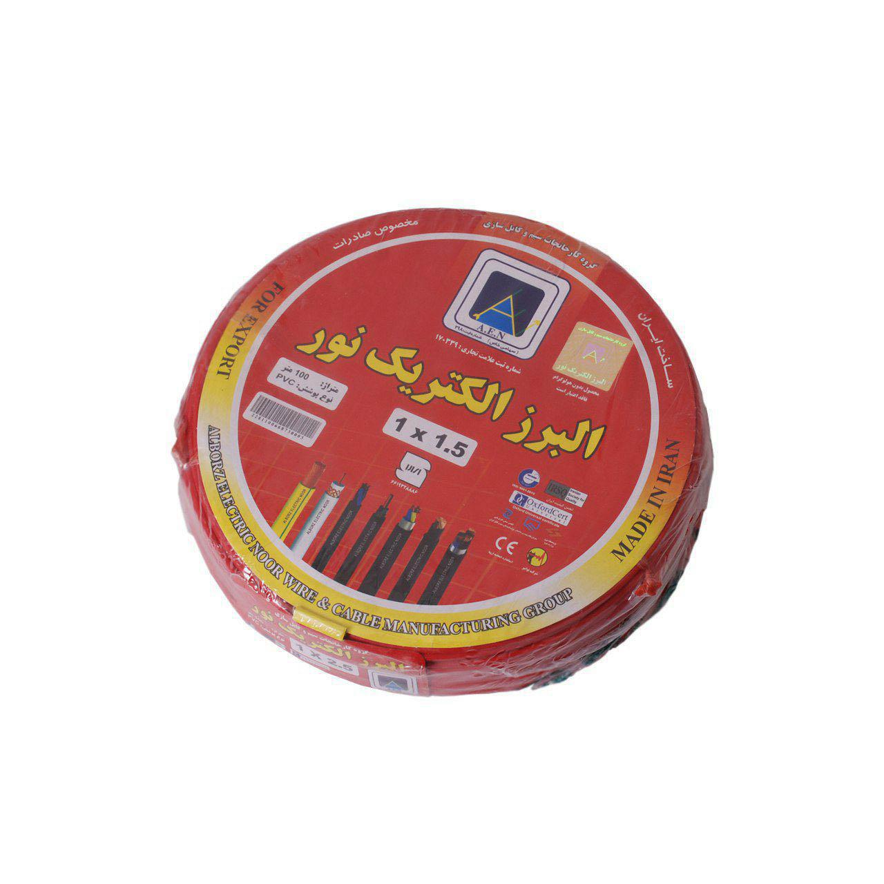 سیم برق افشان 1 در 1.5 البرز الکتریک نور  مدل 115
