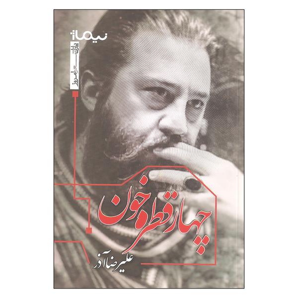 کتاب چهار قطره خون اثر علیرضا آذر نشر نیماژ