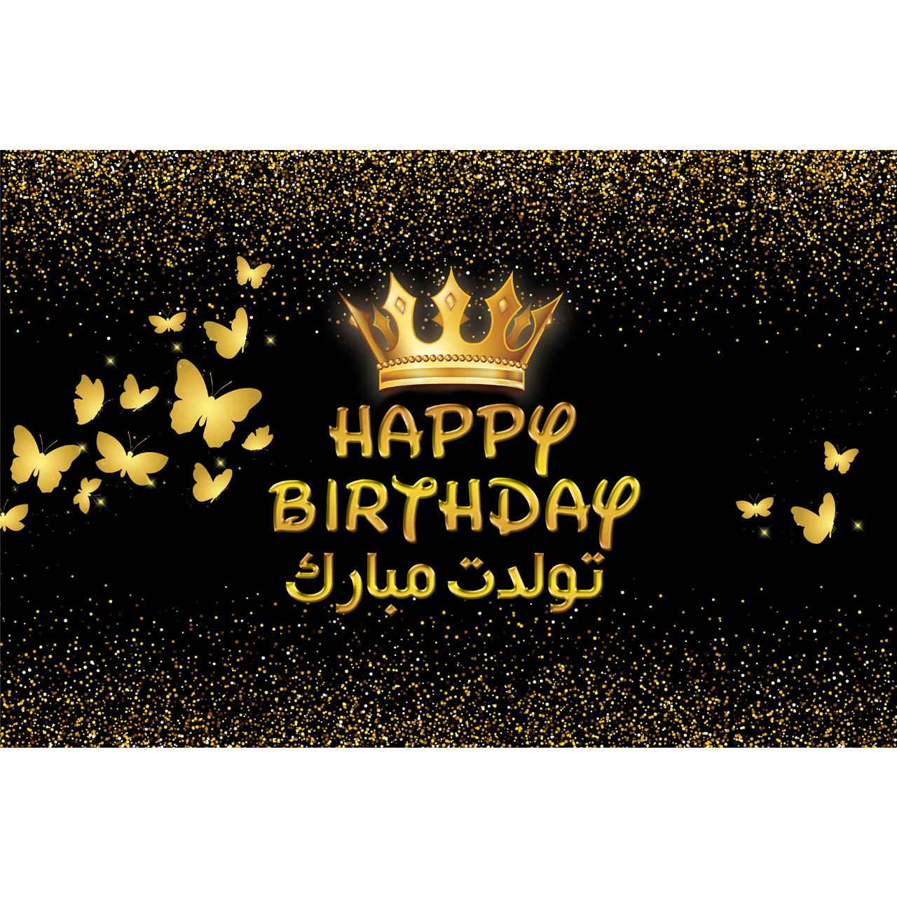 عکس بنر تولد طرح تولدت مبارک کد 14