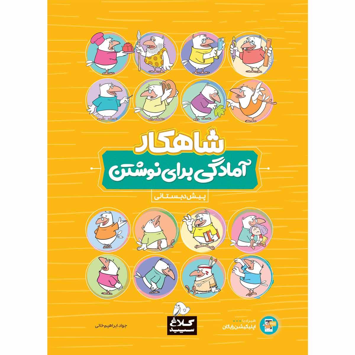 خرید                      کتاب آمادگی برای نوشتن پیش دبستانی شاهکار اثر جواد ابراهیم خانی انتشارات کلاغ سپید