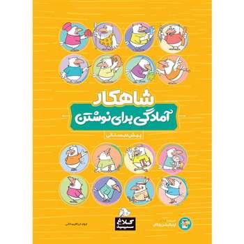 کتاب آمادگی برای نوشتن پیش دبستانی شاهکار اثر جواد ابراهیم خانی انتشارات کلاغ سپید