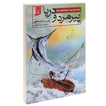 کتاب پیرمرد و دریا اثر ارنست همینگوی انتشارات آتیسا