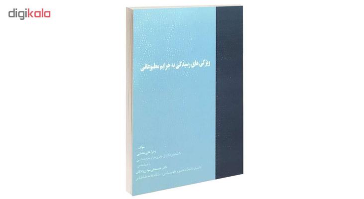 کتاب ویژگی های رسیدگی به جرایم مطبوعاتی اثر زهرا علی بخشی انتشارات خرسندی