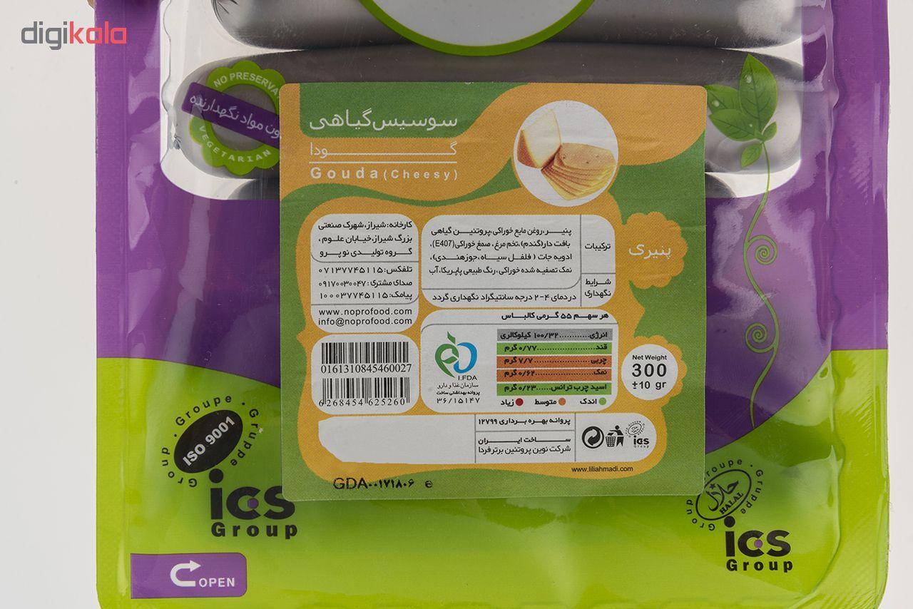 سوسیس گیاهی گودا نوپرو مقدار 300 گرم main 1 2