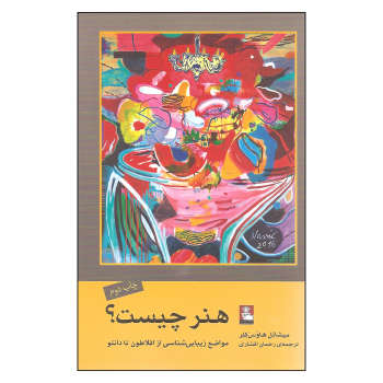 کتاب هنر چیست اثر میشائل هاوس کلر انتشارات مهراندیش