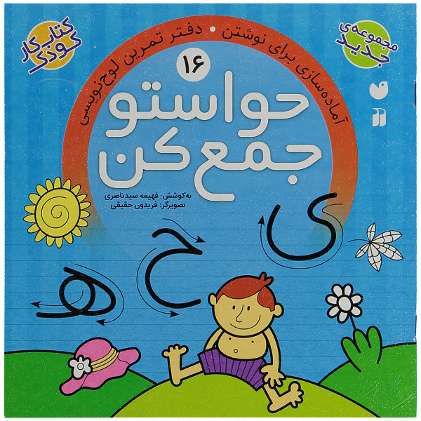 کتاب حواستو جمع کن 16، آماده سازی برای نوشتن اثر فهیمه سید ناصری