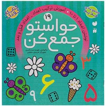 کتاب حواستو جمع کن 19، نوشتن اعداد 1 تا 10 اثر فهیمه سید ناصری