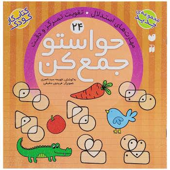 کتاب حواستو جمع کن 24، مهارتهای استدلال اثر فهیمه سید ناصری