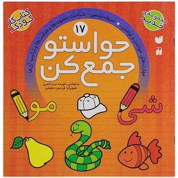 کتاب حواستو جمع کن 17، مهارت های خواندن و نوشتن اثر فهیمه سید ناصری