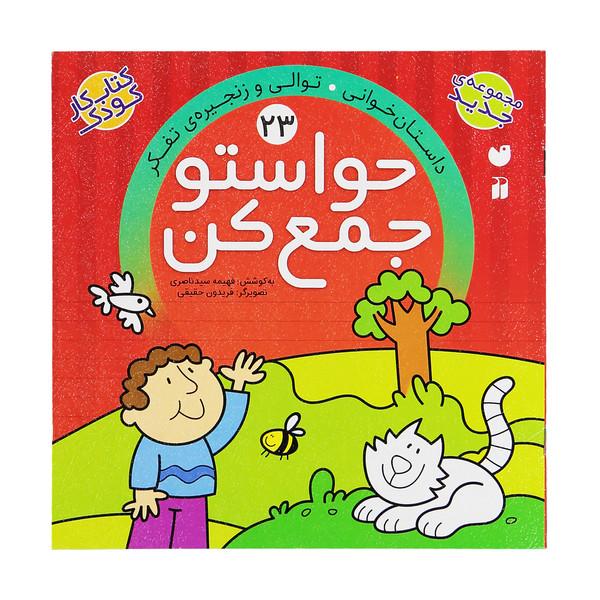 کتاب حواستو جمع کن 23، داستان خوانی اثر فهیمه سید ناصری