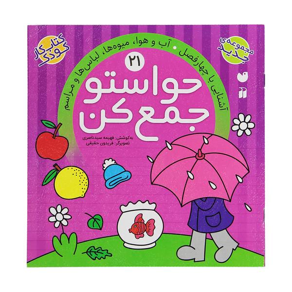 کتاب حواستو جمع کن 21، آشنایی با چهار فصل اثر فهیمه سید ناصری