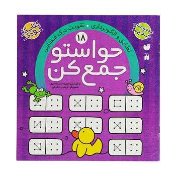 کتاب حواستو جمع کن 18، تطابق و الگوبرداری اثر فهیمه سید ناصری