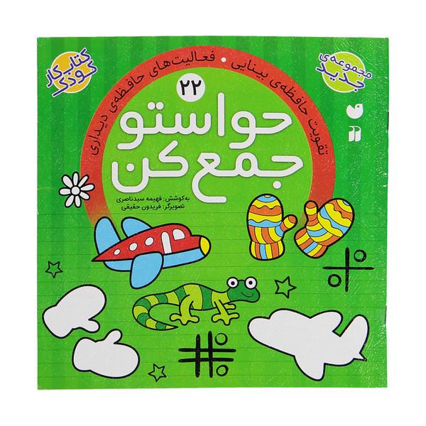 کتاب حواستو جمع کن 22، تقویت حافظه ی بینایی  اثر فهیمه سید ناصری