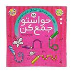 کتاب حواستو جمع کن 15، مهارت های نوشتاری اثر فهیمه سید ناصری