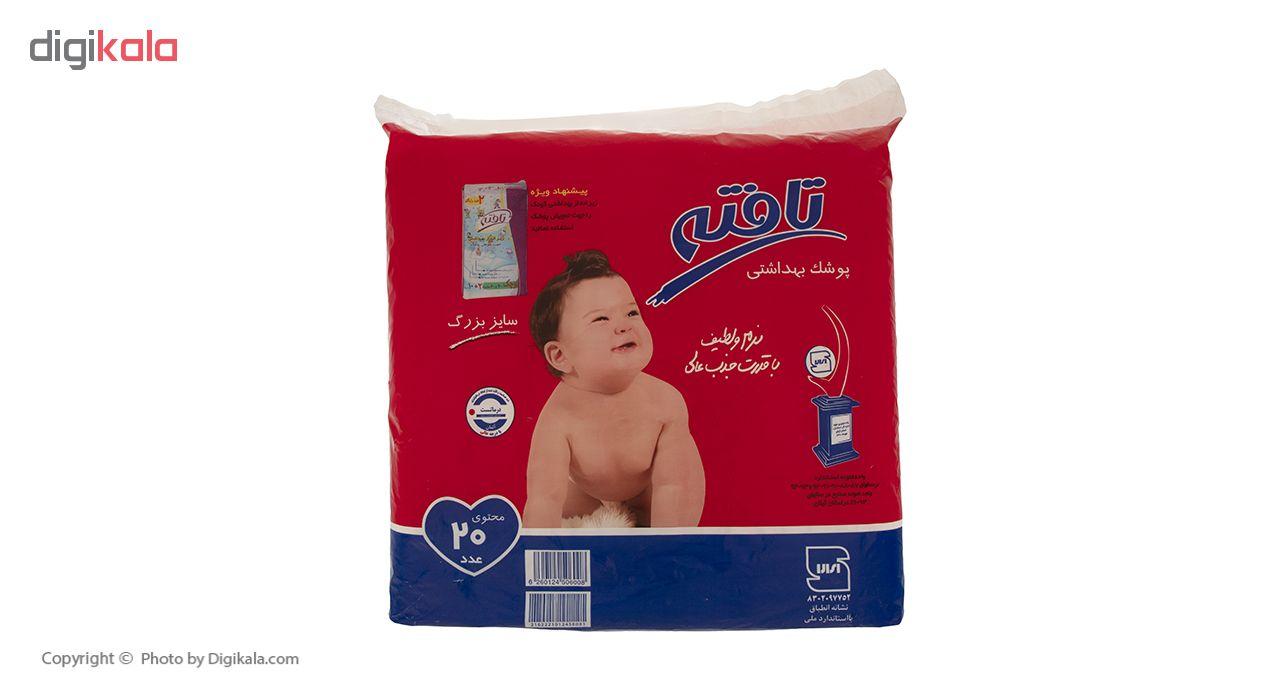 پوشک کودک تافته سایز بزرگ بسته 20 عددی