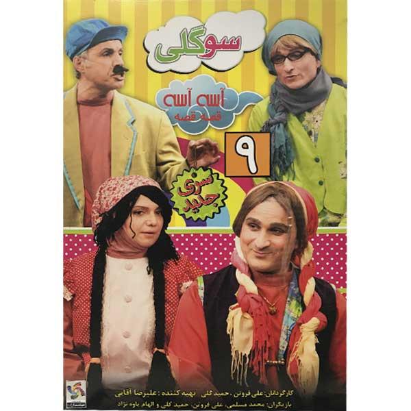 انیمیشن آسه آسه قصه 9 سوگلی اثر علی فروتن نشر هنر اول