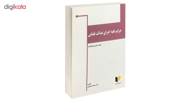 کتاب جرایم علیه اجرای عدالت قضایی اثر دکتر محمد یکرنگی انتشارات خرسندی