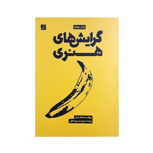 کتاب گرایش های هنری اثر استفان لیتل نشر آبان