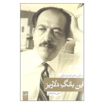 کتاب این بانگ دلاویز اثر علی باباچاهی نشر ثالث