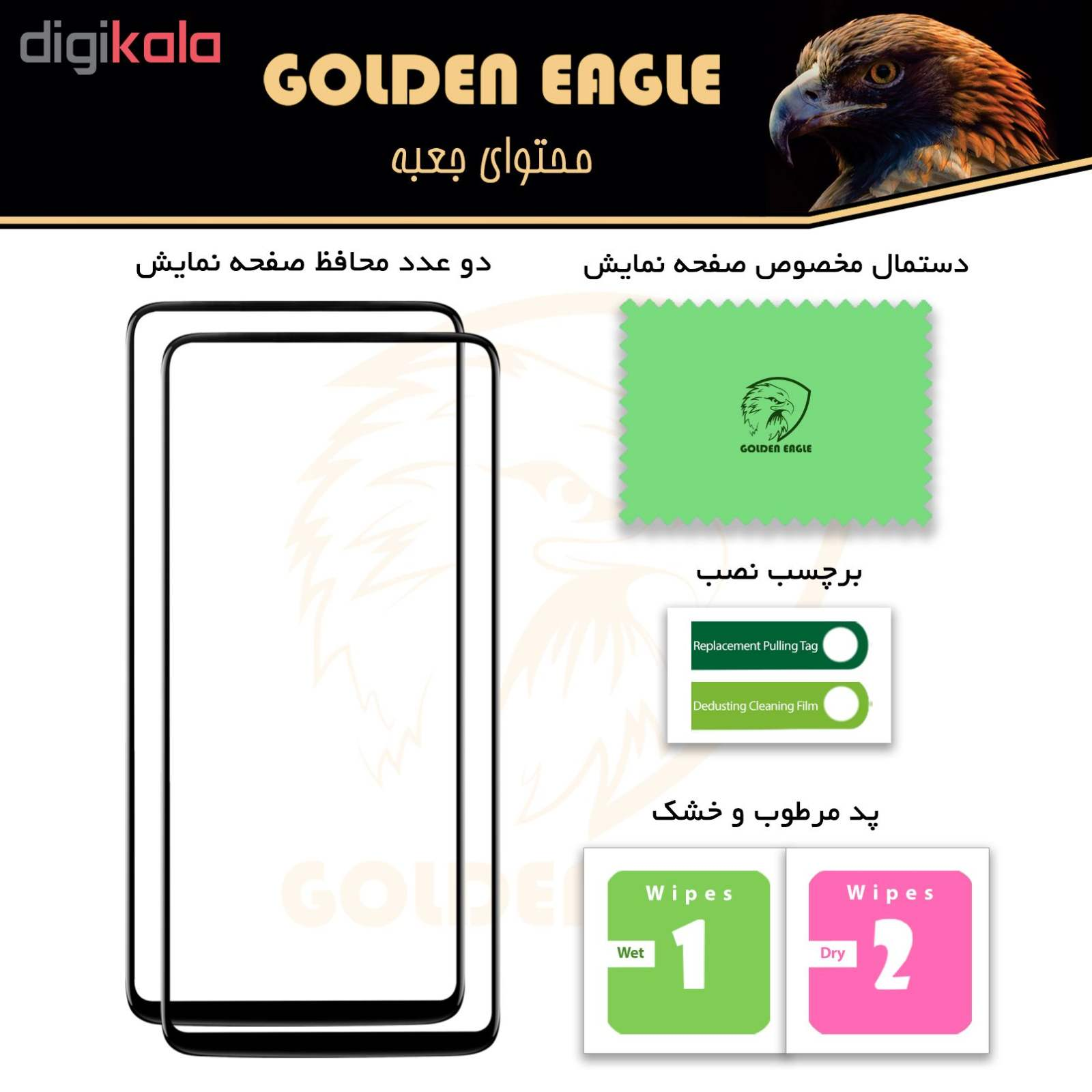 محافظ صفحه نمایش گلدن ایگل مدل HFC-X2 مناسب برای گوشی موبایل سامسونگ Galaxy S9 بسته دو عددی main 1 2