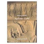 کتاب راهنمای مستند تخت جمشید اثر علیرضا شاپور شهبازی نشر میردشتی