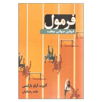 کتاب فرمول قوانین جهانی موفقیت اثر آلبرت لزلو بارابسی انتشارات نوین