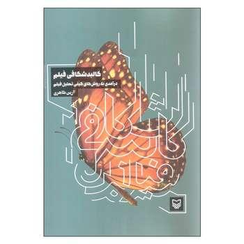 کتاب کالبد شکافی فیلم اثر آرین طاهری انتشارات سوره مهر