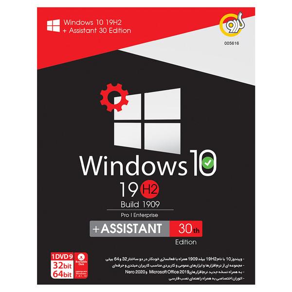 سیستم عامل Windows 10 + Assistant نسخه 1909 نشر گردو