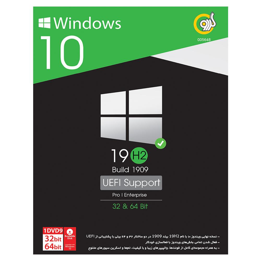 سیستم عامل Windows 10 UEFI Support نسخه 1909 نشر گردو