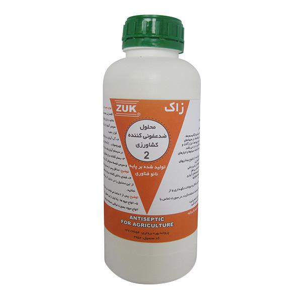 محلول ضد عفونی کننده کشاورزی 2 زاک کد 2952 Z حجم 1000 میلی لیتر