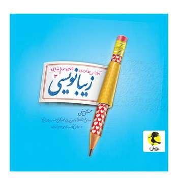 کتاب زیبانویسی سوم ابتدایی اثر حسن فتحی انتشارات پویش