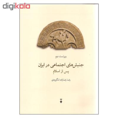 کتاب جنبش های اجتماعی در ایران پس از اسلام اثر رضا رضازاده لنگرودی نشر نو