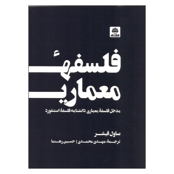 کتاب فلسفه معماری اثر ساول فیشر انتشارات کتاب فکر نو