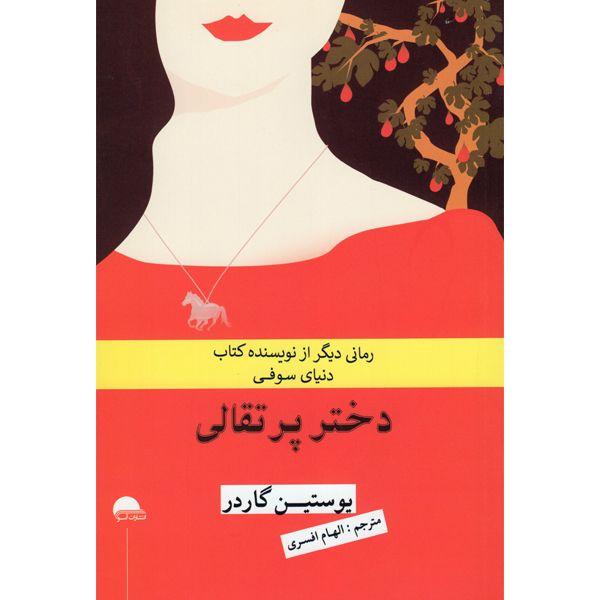 کتاب دختر پرتقالی اثر یوستین گاردر نشر آسو