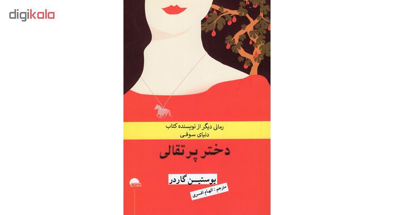 کتاب دختر پرتقالی اثر یوستین گاردر نشر آسو main 1 1
