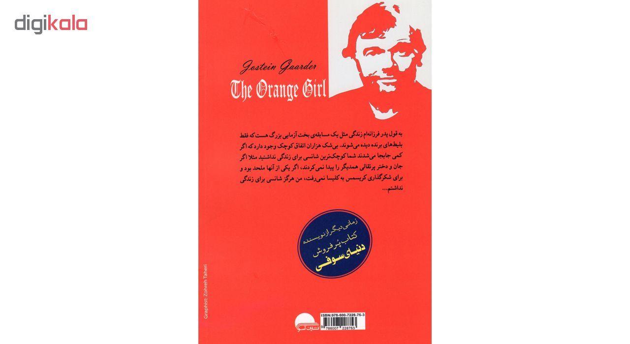 کتاب دختر پرتقالی اثر یوستین گاردر نشر آسو main 1 2