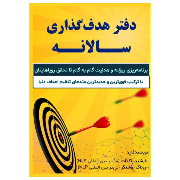 کتاب هدف گذاری مدل سالانه اثر فرشید پاکذات و روناک روشنگر انتشارات آبانگان ایرانیان