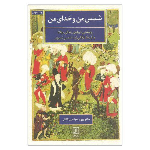 کتاب شمس من و خدای من اثر دکتر پرویز عباسی داکانی نشر علم