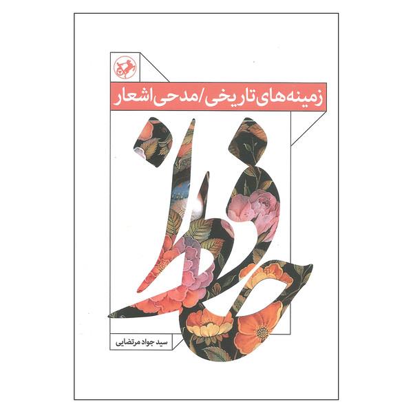 کتاب زمینه های تاریخی مدحی اشعار حافظ اثر سید جواد مرتضایی نشر امیر کبیر