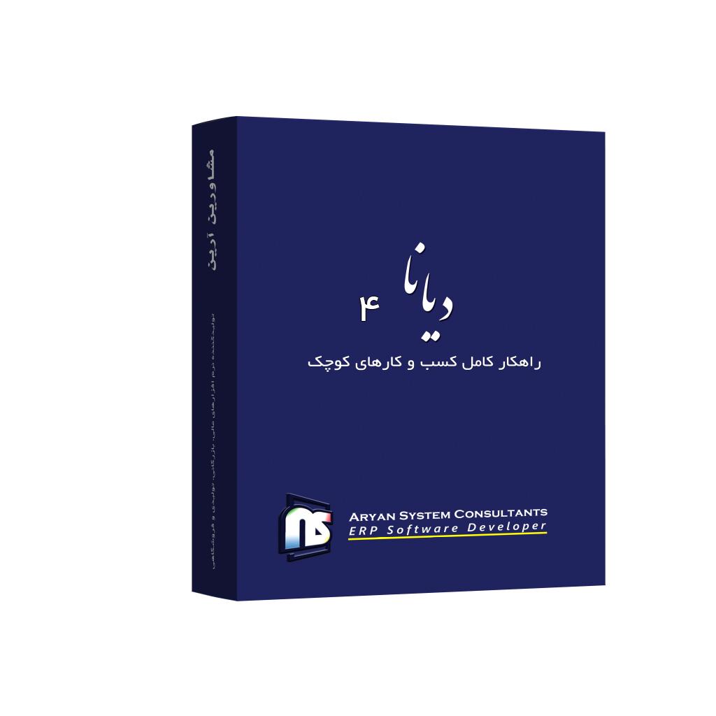 نرم افزار حسابداری بازرگانی و فروشگاهی دیانا با قفل نرم افزاری نسخه 4 نشر آرین سیستم