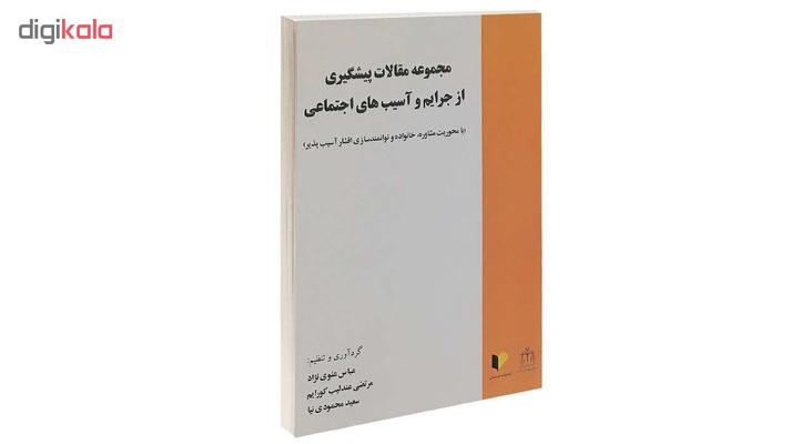 کتاب مجموعه مقالات پیشگیری از جرایم و آسیب های اجتماعی اثر جمعی از نویسندگان انتشارات خرسندی