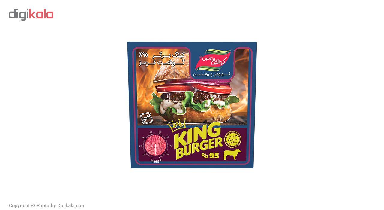 کینگ برگر 95 درصد گوشت کوروش پروتئین البرز -  400 گرم