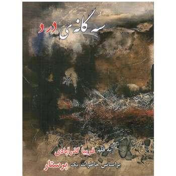 کتاب سه گانه درد اثر فریبا گذرآبادی انتشارات زمامدار