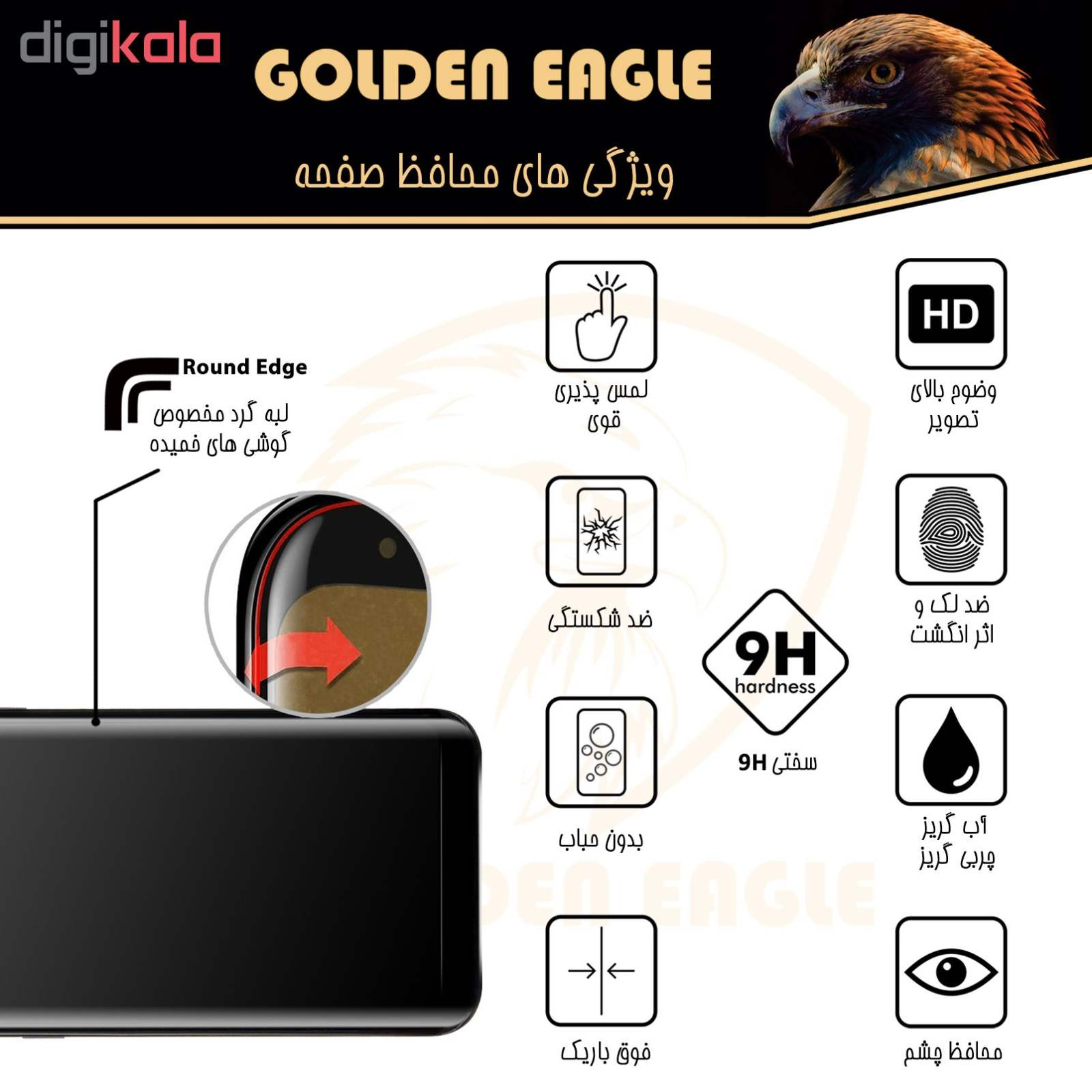 محافظ صفحه نمایش گلدن ایگل مدل HFC-X3 مناسب برای گوشی موبایل سامسونگ Galaxy S7 EDGE بسته سه عددی main 1 4