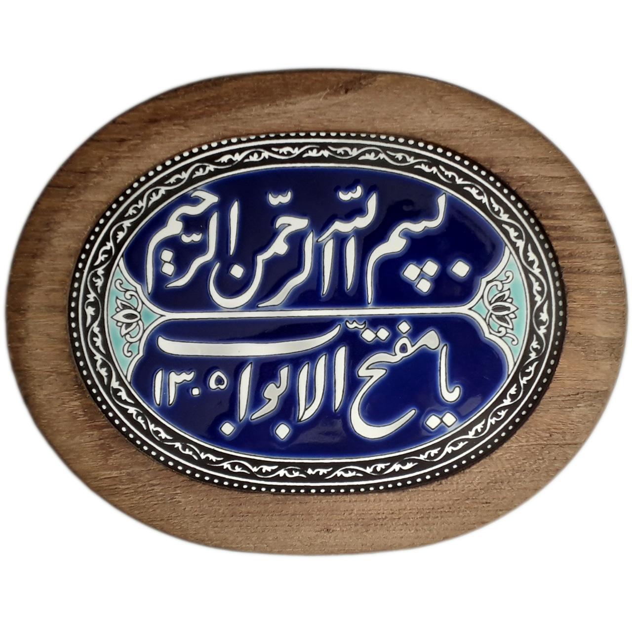 تابلو کاشی کاری طرح بسم الله کد 0002