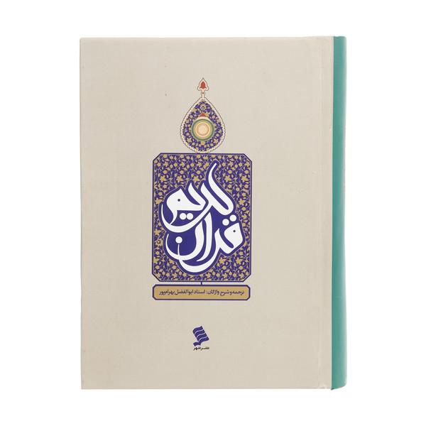 کتاب قرآن کریم ترجمه ابوالفضل بهرام پور  انتشارات نشر شهر