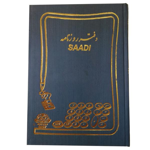 دفتر روزنامه سعدی مدل هیوا کد 01