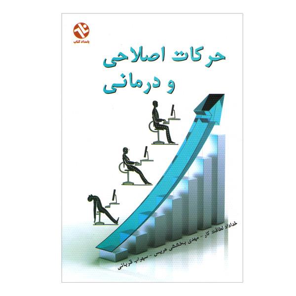 کتاب حرکات اصلاحی و درمانی اثر جمعی از نویسندگان انتشارات بامداد کتاب