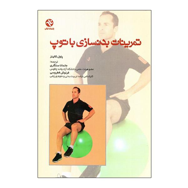 کتاب تمرینات بدنسازی با توپ اثر پاول کالینز انتشارات بامداد کتاب