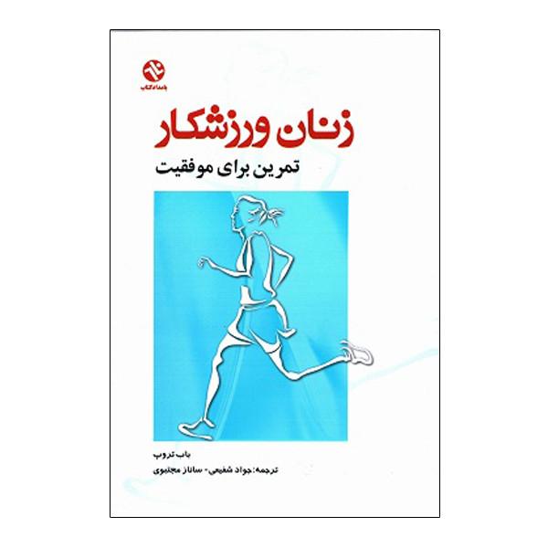 کتاب زنان ورزشکار اثر باب تروپ انتشارات بامداد کتاب